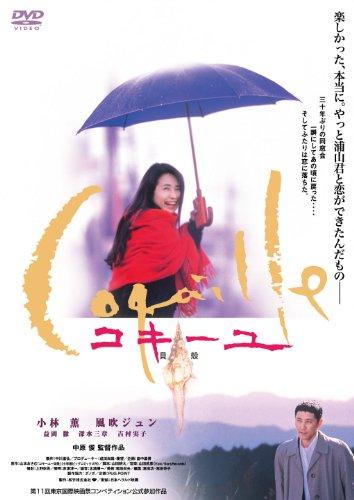 あの頃映画 「コキーユ~貝殻 」 [DVD]