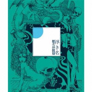 椎名林檎と中田ヤスタカがコラボ「熱愛発覚中」