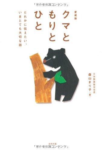 クマともりとひと―だれかに伝えたい、いまとても大切な話