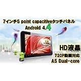 7インチダブルレンズ2core アンドロイド4.4タブレット HDMI搭載ダブルレンズ realtime