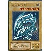 遊戯王カード 青眼の白龍 LB-01UR