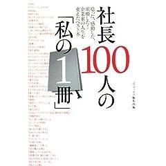 社長100人の「私の1冊」