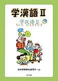 学漢語〈2〉