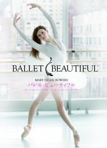 バレエ・ビューティフル ~カーディオ・ワークアウト/エッセンシャル・ワークアウト~ [DVD]
