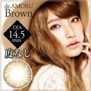 14.5㎜ ディ・アモールブラウン 1month_0.00