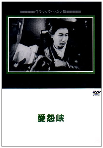愛怨峡(1937)
