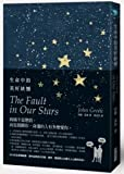 img - for The Fault in Our Stars (Chinese Edition) (