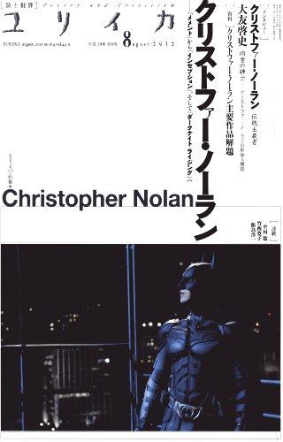 ユリイカ2012年8月号 特集=クリストファー・ノーラン 『メメント』から『インセプション』、そして『ダークナイト ライジング』へ