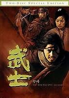 MUSA: The Warrior by Seong-su Kim