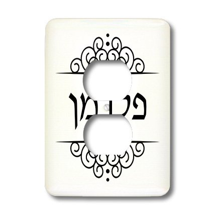 Lsp_165168_6 Inspirationzstore Judaica - Feldman Jewish Surname Family Last Name In Hebrew Text - Black White - Light Switch Covers - 2 Plug Outlet Cover