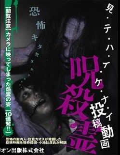 見・テ・ハ・イ・ケ・ナ・イ 投稿動画 呪殺霊