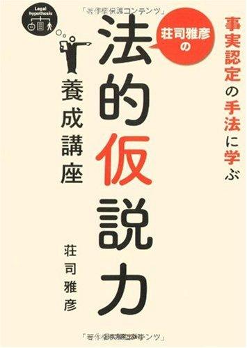 荘司雅彦『事実認定の手法に学ぶ 荘司雅彦の法的仮説力養成講座』