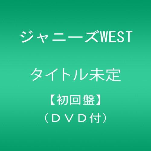 タイトル未定 【初回盤】(DVD付)