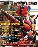 仮面ライダー電王 2―超ヒーローファイル (2) (てれびくんデラックス 愛蔵版)