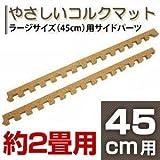 やさしいコルクマット 約2畳分サイドパーツ ラージサイズ (45cm×45cm) 【 床暖房対応 】