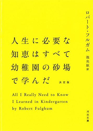 人生に必要な知恵はすべて幼稚園の砂場で学んだ (河出文庫 フ 2-2)