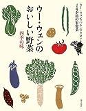 ウー・ウェンのおいしい野菜 四季の味 (ウー・ウェンクッキングサロン読本―季節の家常菜)