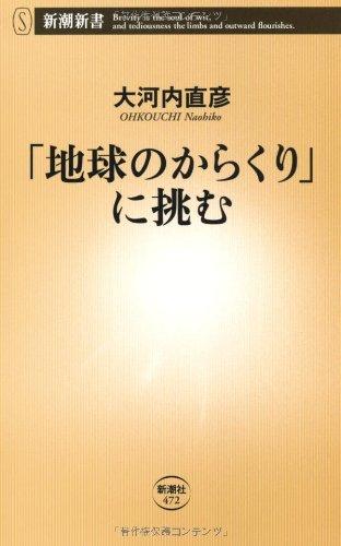「地球のからくり」に挑む (新潮新書)
