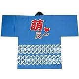 萌え〜 はっぴ 青 /moe otaku happy Blue happi/アキバ定番土産