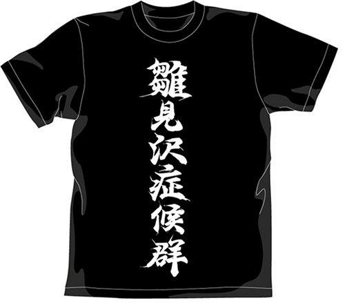 ひぐらしのなく頃に 雛見沢症候群 Tシャツ ブラック : サイズ L