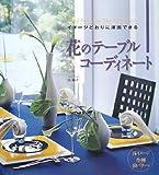 イメージどおりに演出できる花のテーブルコーディネート