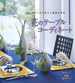 花のテーブルコーディネート―イメージどおりに演出できる