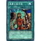 【遊戯王カード】 悪夢の蜃気楼 BE2-JP233-N