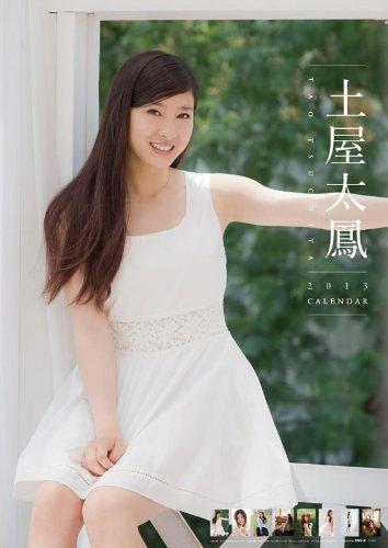 土屋太鳳 2013カレンダー