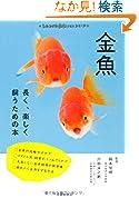金魚長く楽しく飼うための本 池田書店