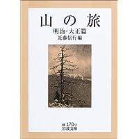 山の旅 明治・大正篇 (岩波文庫)
