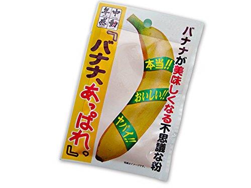 バナナ、あっぱれ。15g(バナナが美味しくなる不思議な粉)年中感動 大豆使用(北海道産ダイズ!)