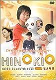 �ҥΥ��� [DVD]