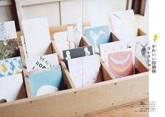 かわいい印刷―DM、ショップカード、名刺…自分だけの紙もののつくり方