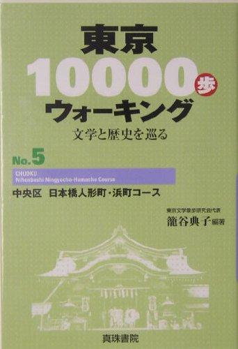 東京10000歩ウォーキング〈No.5〉中央区 日本橋人形町・浜町コース—文学と歴史を巡る