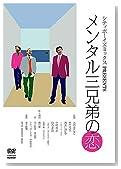 メンタル三兄弟の恋 [DVD]