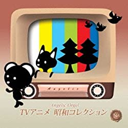 Angelic Orgel TVアニメ 昭和コレクション