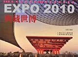 Collection of World Expo (Chinese Edition)
