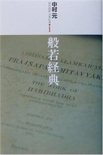 般若経典 (現代語訳大乗仏典)