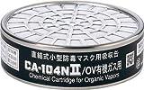 重松 部品 吸収缶 CA104N2/OV