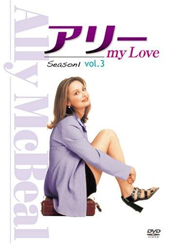 アリー my Love シーズン1 Vol.3 [DVD]