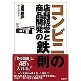 コンビニ「店舗経営と商品開発」の鉄則