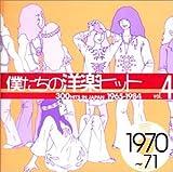 僕たちの洋楽ヒット Vol.4 1970~71