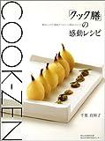 「クック膳」の感動レシピ―電子レンジで「簡単」「ヘルシー」「超おいしい」!