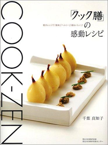 「クック膳」の感動レシピ—電子レンジで「簡単」「ヘルシー」「超おいしい」!