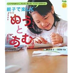 親子で楽しく「ぬう」と「あむ」―ヘアアクセサリー、バッグ、指人形、マフラーが作れる! (FamilyセレクトBOOKS) (FamilyセレクトBOOKS)