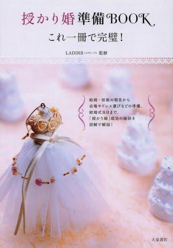 授かり婚準備BOOK―これ一冊で完璧!