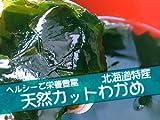 北海道産 貴重な天然カットわかめ 60g ≪北海道道南産 乾燥ワカメ≫