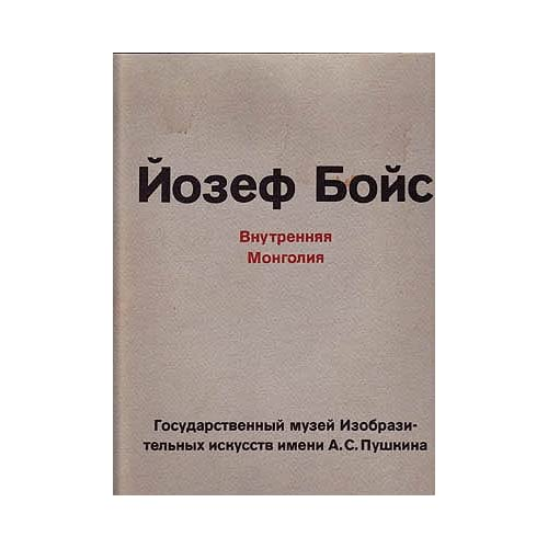 Joseph Beuys: Bnutrennjaja Mongoliya:  / Inner Mongolia [RUSSIAN-LANGUAGE CATALOG], State Russian Museum