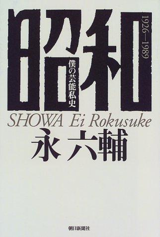昭和―僕の芸能私史