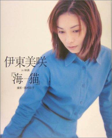 伊東美咲の画像 p1_28